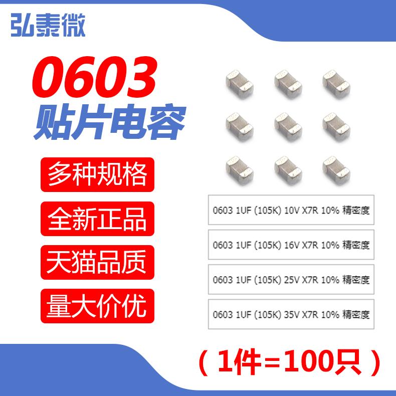 贴片电容 0603 1UF 105K 10V 至 50V  X7R 10%(100只)
