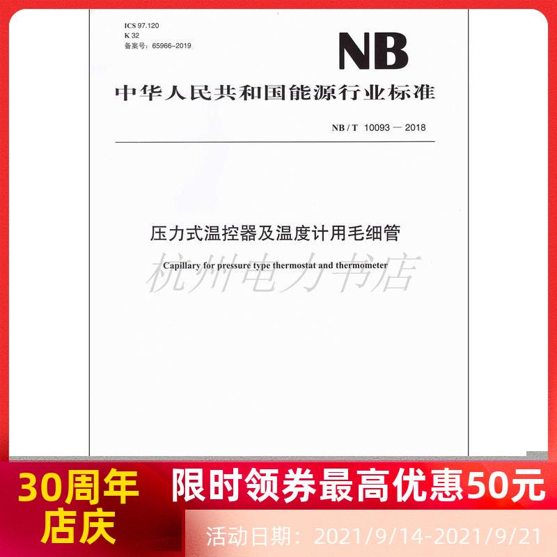nb / t10093-2018