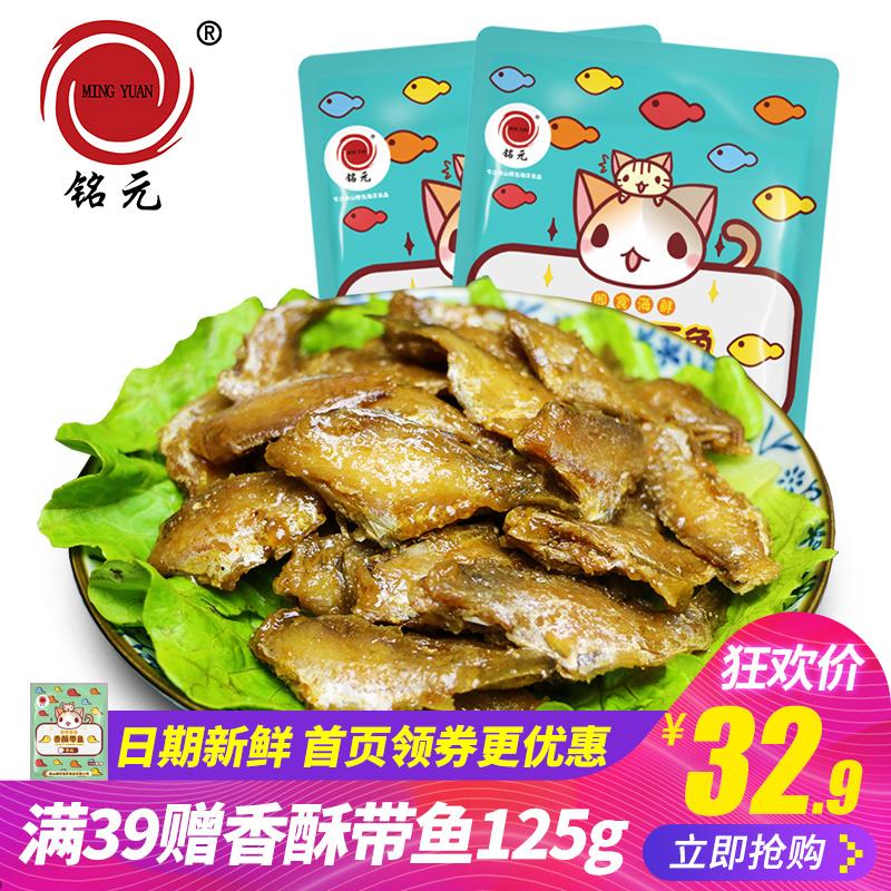 铭元香酥马面鱼250gX2袋舟山特产即食海鲜休闲零食小鱼仔鱼干包邮