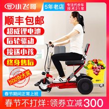Xiaofeige old scooter electric tricycle folding disabled electric car elderly household portable battery car