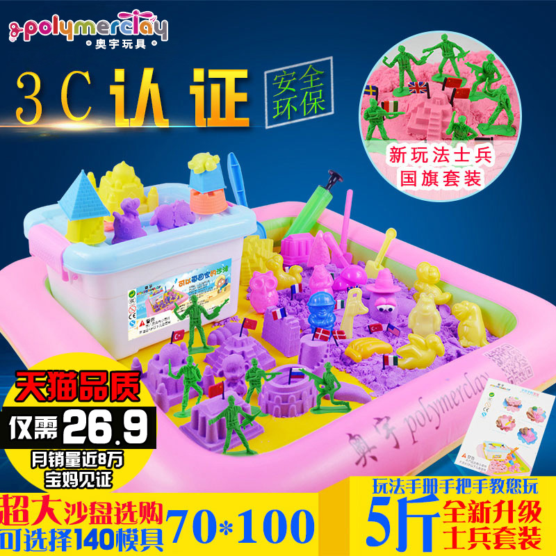 Заумный крыша 5 цзин, единица измерения веса космическое пространство игрушка песок розовый костюм сын ребенок магия безопасность неядовитый мужской и женщины ребенок разброс песок ластик грязь оптовая торговля