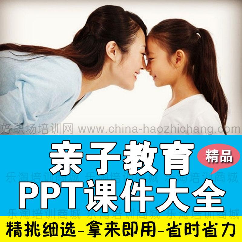 亲子教育培训PPT课件家庭儿童中小学生教育资料大全非视频