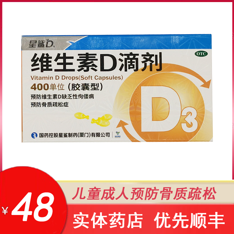 Star shark vitamin D drops (capsule type) 400 units * 30 capsules / box JF for infant osteoporosis