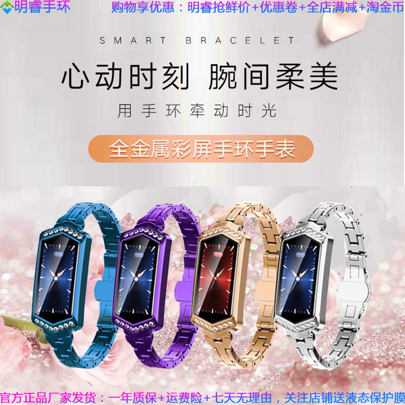 B78彩屏智能手环女金属时尚潮多功能心率防水微信运动EHP女士手表