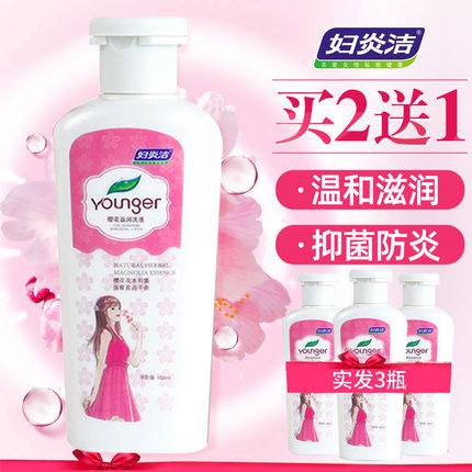 妇炎洁私处护理液少女型洁阴抑菌日常清洁洗液女私密处妇科清洗液