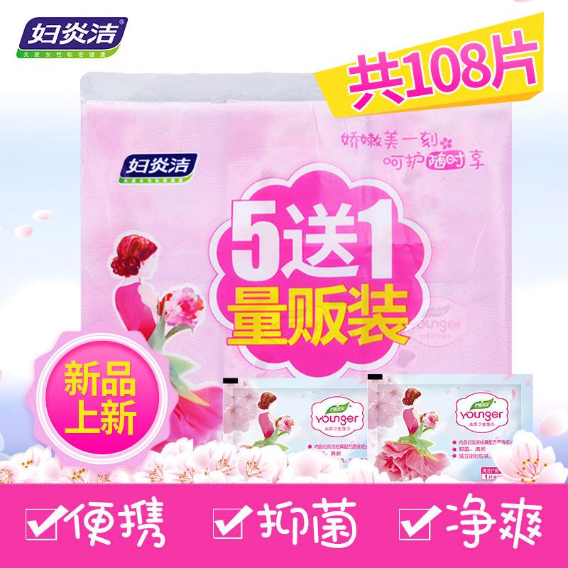 妇炎洁卫生湿巾纸6盒成人房事洁阴湿巾女性私处护理小包随身装