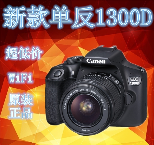 New Canon / Canon eos1300d18-55 SLR camera entry level HD digital 1200D