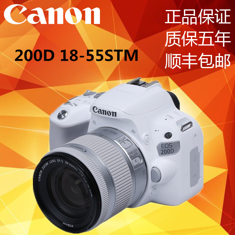 Canon / Canon EOS 200d18-55 entry level SLR camera HD Digital Tourism