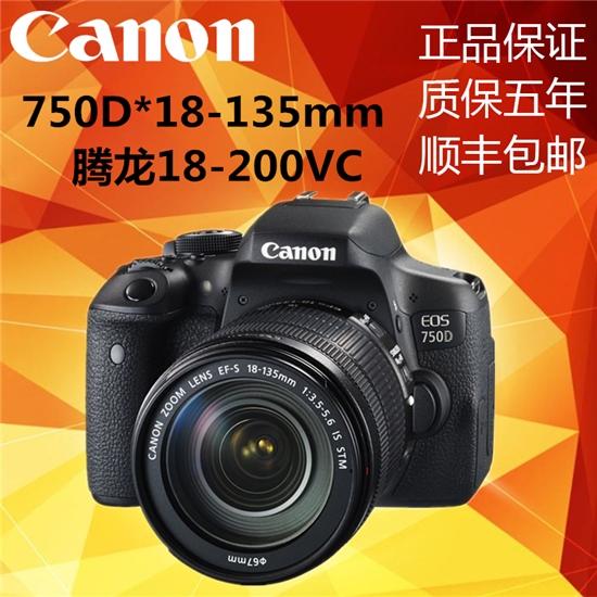 全新Canon/佳能EOS 750D单反数码相机18-135mm套机18-200VC入门级