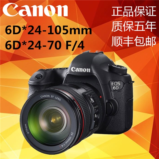 New Canon 6D set 6D 24-105mm lens 6D 24-70 set HD Digital SLR camera