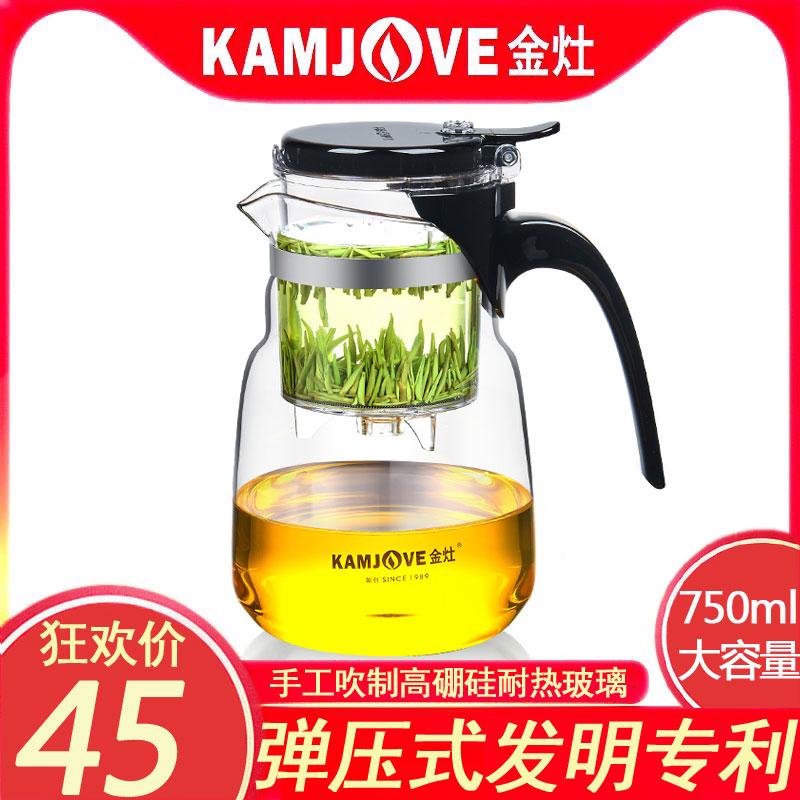 金灶飘逸杯 TP-838 750ML茶艺壶泡茶壶耐热玻璃花茶壶飘逸杯
