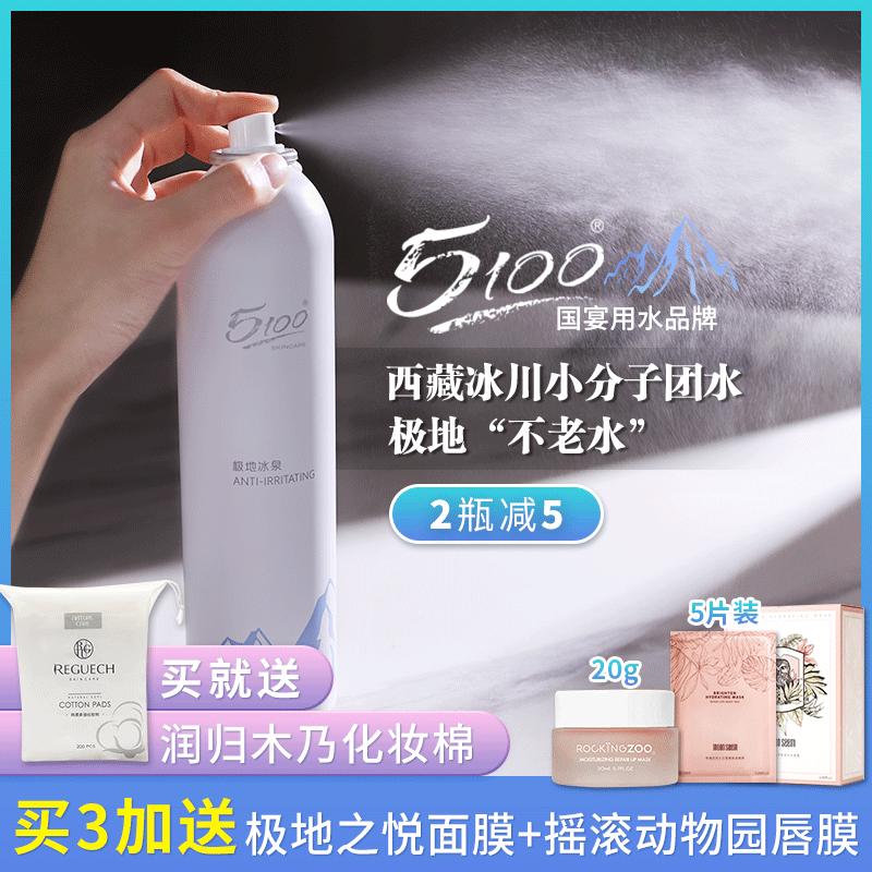 新版5100西藏冰泉水定妆补水喷雾保湿补水舒缓镇定化妆水护肤水女