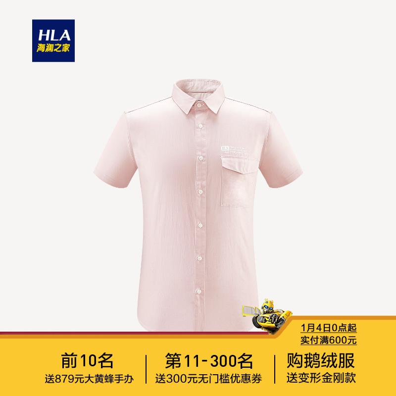 海澜之家 短袖 衬衫