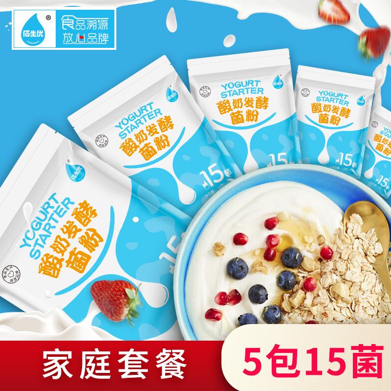 50小包佰生优15菌做酸奶家用发酵剂自制益生菌粉双歧杆菌乳酸菌粉图片