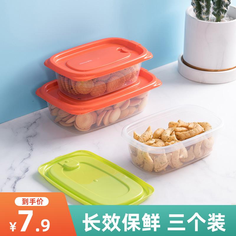 茶花保鲜盒塑料冰箱塑料上班族饭盒密封透明食品水果学生便当盒