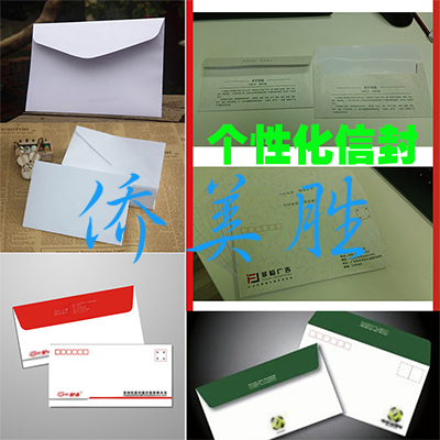 Customized personalized envelope business envelope DIY envelope design