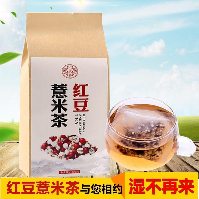 红豆五花茶男女益脾祛湿红五花除湿薏仁茶去芡实气重薏米芡实喝的满20元可用3元优惠券