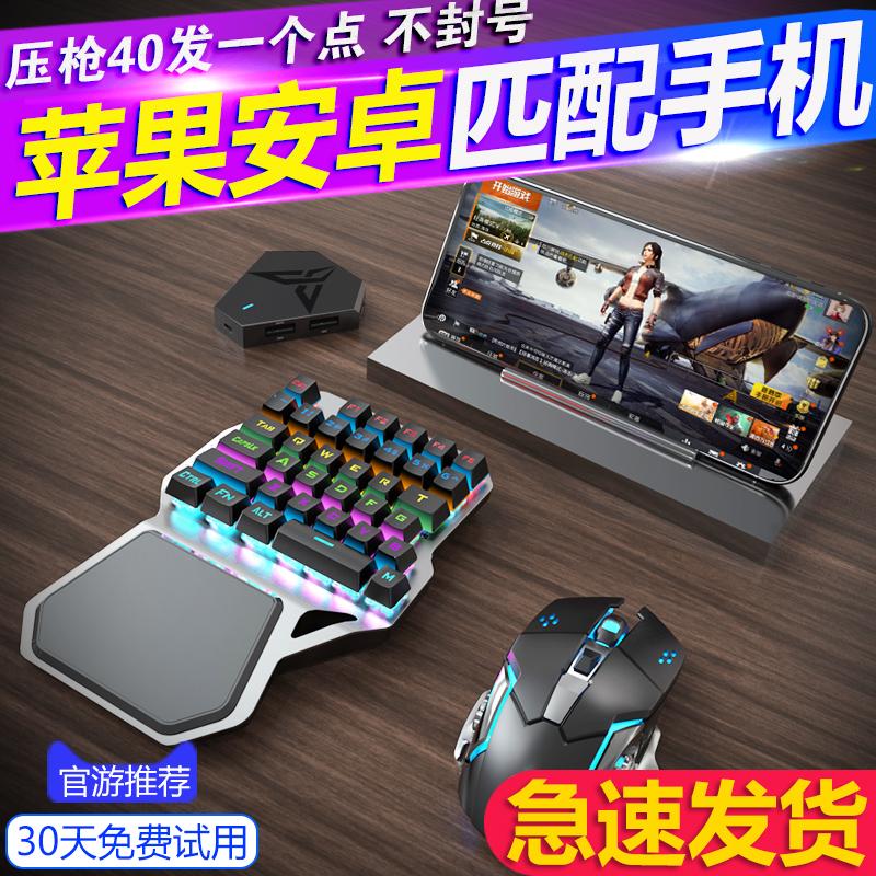飞智Q1手机吃鸡神器键盘鼠标套装自动压抢转换器辅助和平精英外设蓝牙手游刺激战场王座ipad平板安卓苹果专用
