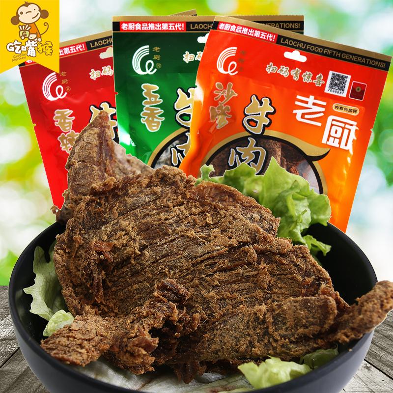老厨五香牛肉干内蒙古风干风味手撕正宗麻辣牛肉片小零食沙嗲假一赔十