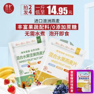 素汇混合水果坚果燕麦片即冲即食营养早餐学生部分燕麦有糖冲饮