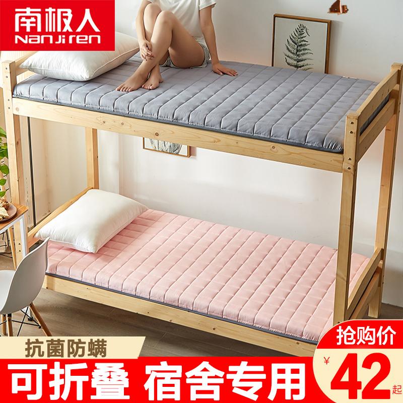 南极人软垫床垫学生宿舍加厚单人双寝室上下铺榻榻米垫子垫被褥子