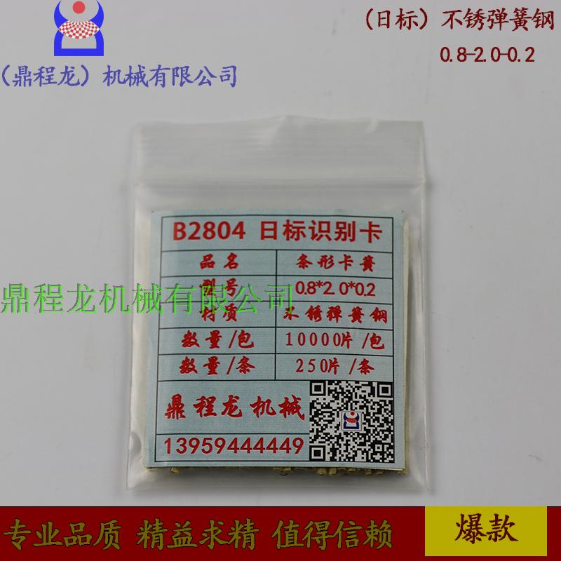 0.8-2-0.2手表机芯配件开口挡圈手表卡簧手表E令手表挡圈厂家直销