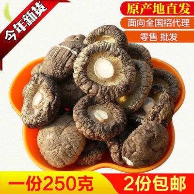香菇干货 农家无根干香菇250克土特产新货小蘑菇精选冬菇家用香菇
