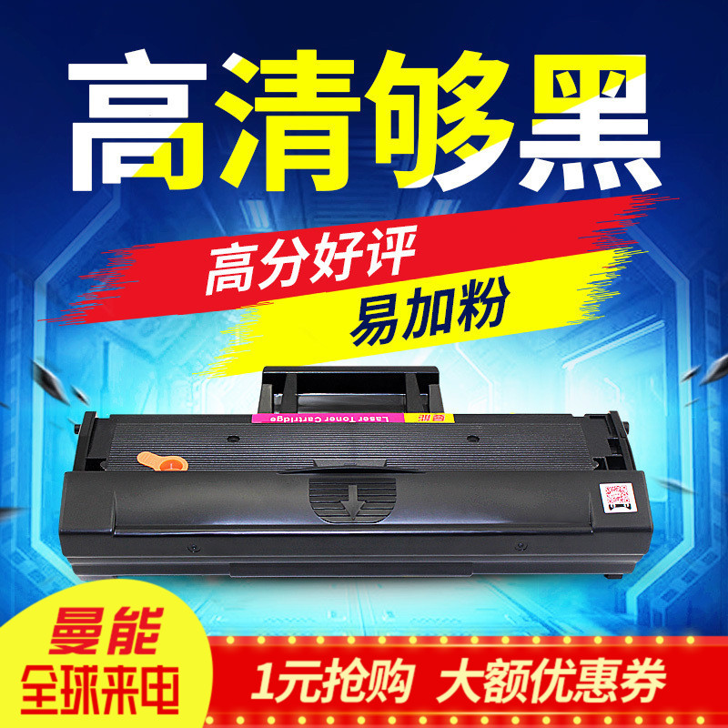 曼能适用MLT-D111S硒鼓SL-M2020W黑白激光打印机三星xpress M2070F 2021FH 2022HW 2071fw一体机墨盒墨粉盒
