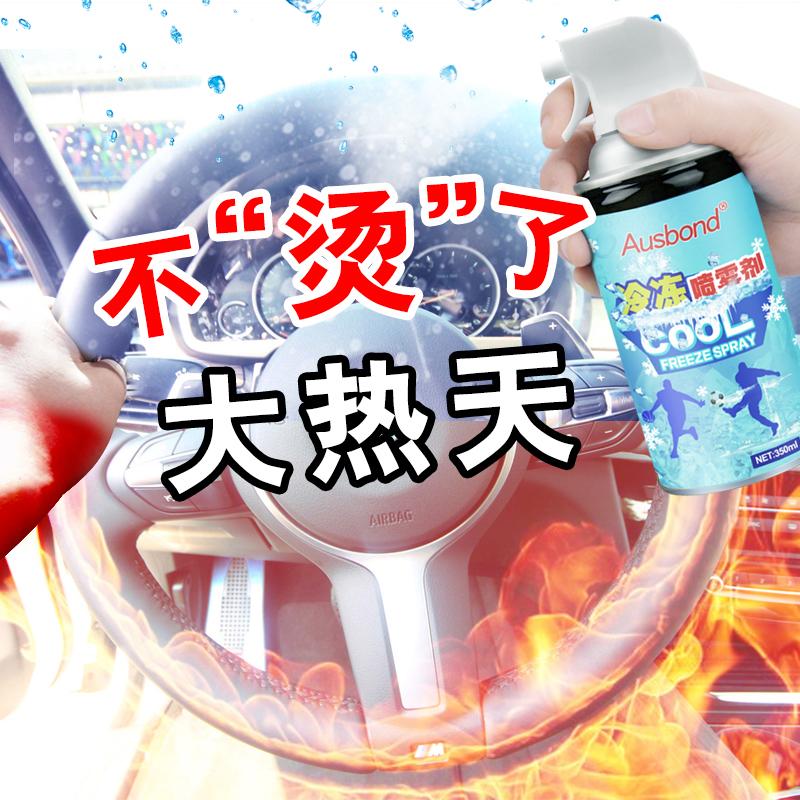 汽车内夏季冷冻剂迅速冰冻降温喷雾剂干冰制冷冷却剂速冻神器抖音