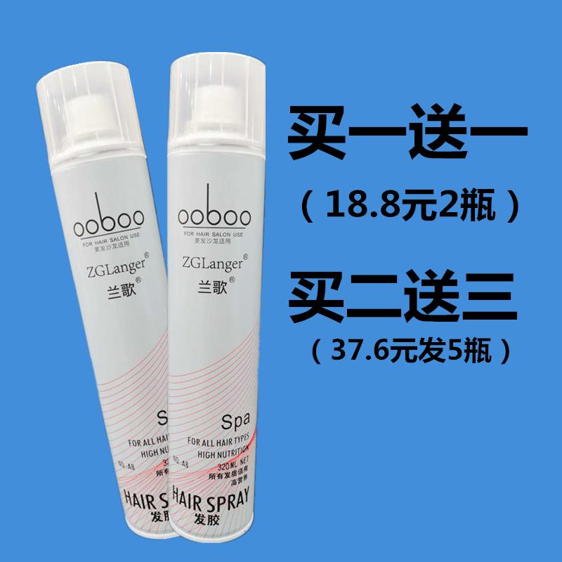 兰歌欧波陶醉香型喷雾快干持久特硬男女发型造型定型干胶啫喱水膏