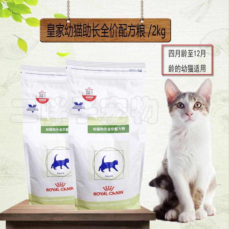 ロイヤルVCN幼猫助長全価配合食糧2 kg FG 36猫糧規格品猫増肥栄養バランス