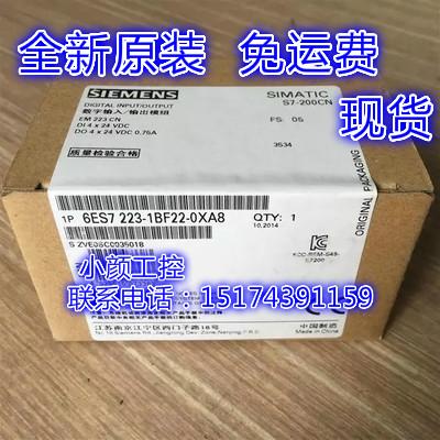 西门子6ES7 223-1BF22-0XA8 EM223 4入/4出 24VDC,开关量