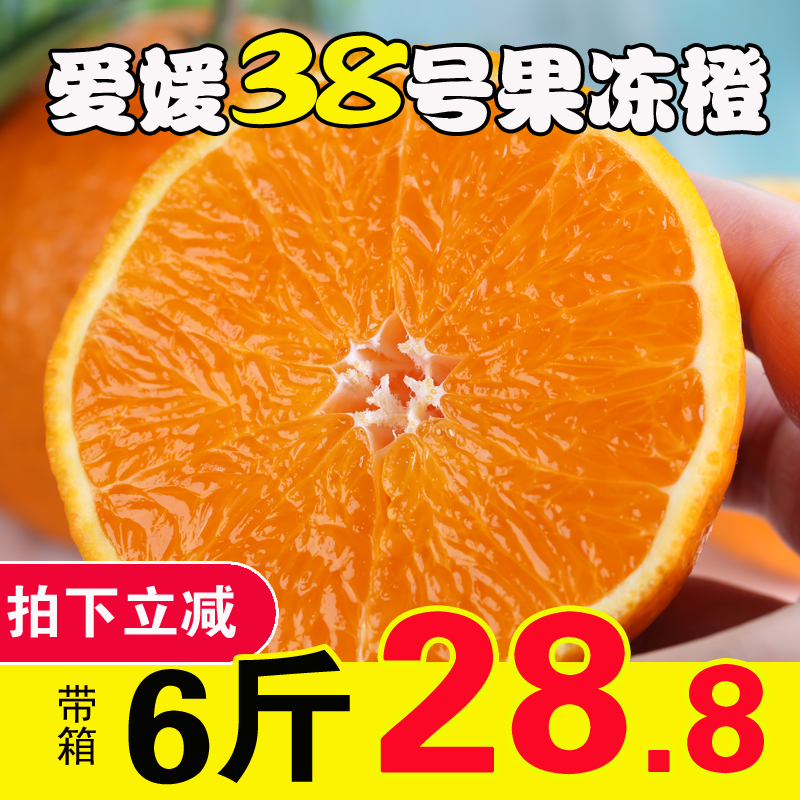 Sichuan Danling ehyuan No.38 jelly orange orange orange fresh fruit of the season with 6 Jin sweet orange box