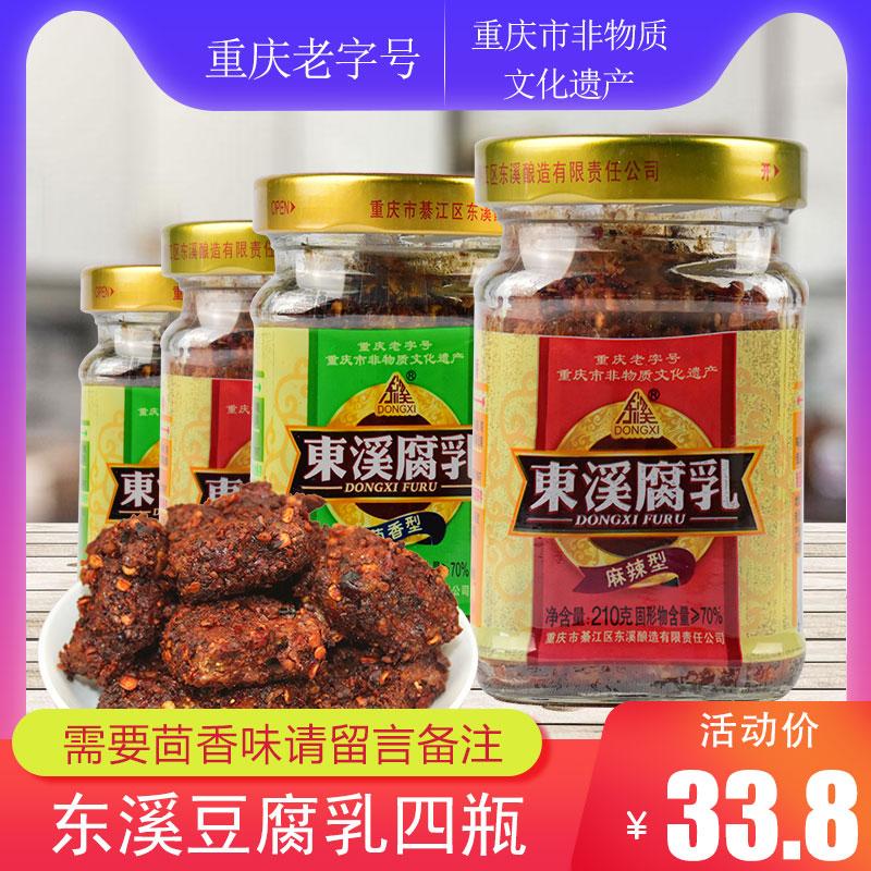 重庆老字号东溪麻辣豆腐乳210g*4瓶 四川霉豆腐/臭豆腐乳红方腐乳