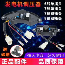 柴油 汽油 发电机 配件 调压器 板 AVR  2/3/5/6KW/7/8千瓦整流器图片
