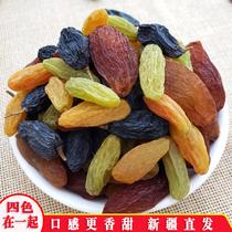 新货四色混合装葡萄干500g提子无核白红香妃黑加仑树上黄新疆特产