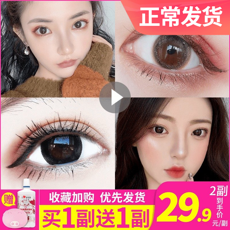 Beautiful pupil female annual throw size diameter 13.8mm natural net red contact lens box half a year throw black authentic brand