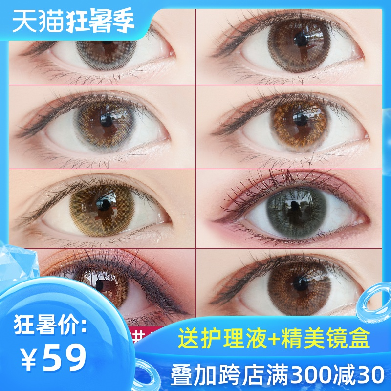 10 pieces of large and small diameter hybrid net red grey brown contact myopia lenses