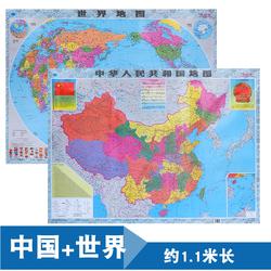 共2张2020年新版中国地图世界地图贴图单张105X75CM防水双面覆膜中华人民共和国全图家用学生学习办公装饰画正版高清现货