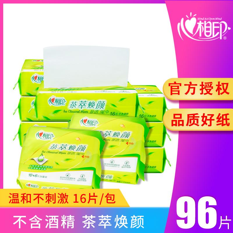 心相印茶语湿巾纸 6包96片 家用婴儿用湿纸巾 卸妆 私处房事后用图片