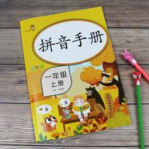 小学一年级语文拼音练习专项训练上册汉语拼音拼读同步专项训练题天天练人教部编版小学生声母韵母整体认读音节练习册读写本手册