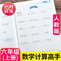 小学六年级上册数学计算题专项训练能手天天练RJ人教版数学计算高手小学生强化思维口算题卡每日一练分数乘除法运算同步教材练习册