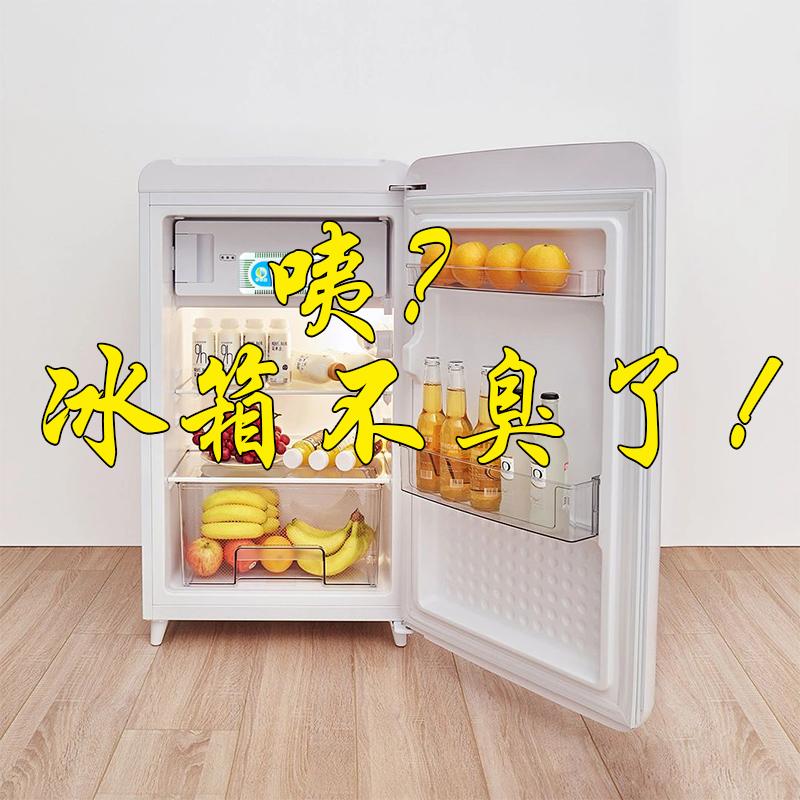 冰箱除味剂除臭去除异味家用盒器去味防串味神器冰柜吸味净化清新