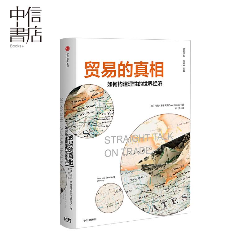 贸易的真相:如何构建理性的世界经济 丹尼罗德里克 著 对当前世界政治经济的答疑解惑 中信出版 正版书籍