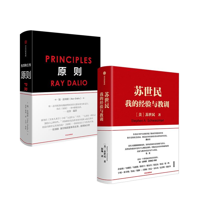 苏世民 我的经验与教训+原则(套装2册)商业管理 投资原则 中信出版社图书 正版书籍