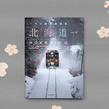 【中信书店 正版书籍】北海道 一个人的幸福旅程Milly 著 高格调的北海道旅行指南 电视媒体人 旅行笔记中信出版