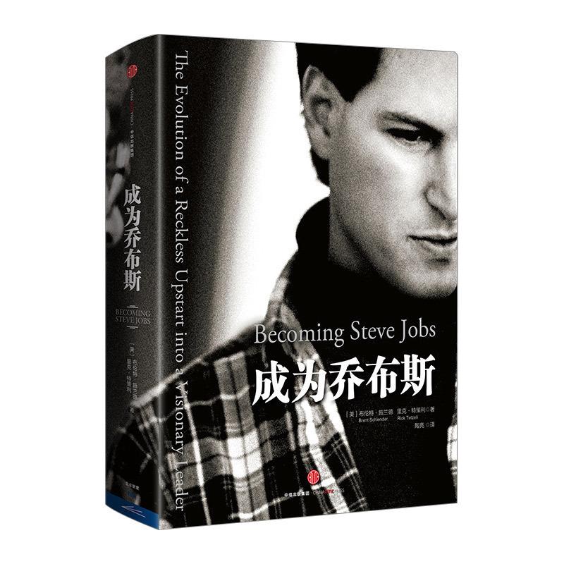 【中信书店 正版包邮】成为乔布斯 布伦特・施兰德 著 一本酝酿30年的乔布斯之书 Becoming・Steve・Jobs中文版 企业管理与培训
