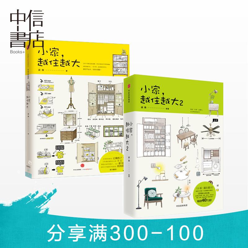 小家,越住越大1、2套装2册  逯薇 著 搞定居住烦恼 攻克中国式住宅收纳难题 断舍离生活整理术 家居设计整理收纳要领