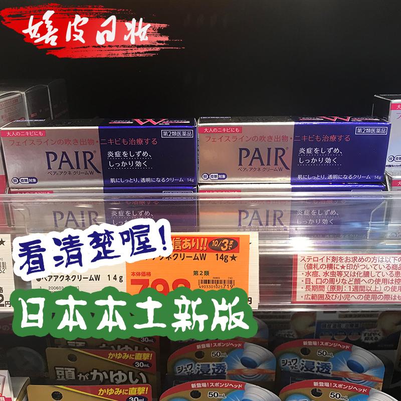 日本本土Lion pair狮王祛痘膏14g去粉刺暗疮痘印学生青春痘乳男女图片