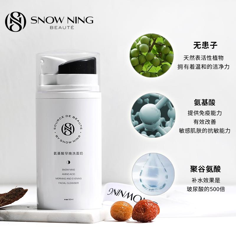 雪宁正品氨基酸洗面奶深层清洁女士洗面乳温和不刺激收缩毛孔洁面
